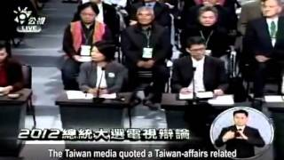CCP vs Civilians Over 2012 Taiwan Election