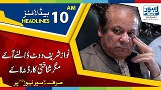 10 AM Headlines Lahore News HD – 15 October 2018