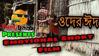 Oder Eid || ওদের ঈদ || Bangla Short Film 2017 || Emotional Short Film || By FurtiBaazi Entertainment