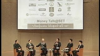 Money Talk@SET - เปิดหุ้นเด่น โค้งสุดท้ายปี 59 - ตุลาคม 2559
