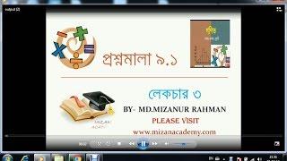 GENERAL MATH CHAPTER 9.1 MATH.NO (11-17) FOR  CLASS 9 & CLASS 10 IN BANGLADESH