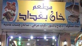 اعلان مطعم اسماك و مشاوي ( خان بغداد )و عروضة الخاصة  / عمان - الاردن - الجاردنز 2017