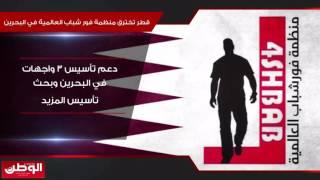 بالفيديو .. قطر تخترق منظمة فور شباب وتدعم تأسيس 3 واجهات لها في البحرين