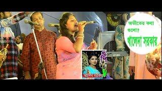 অতীতের কথা গুলো (Otiter kotha gulo purano sriti gulo ) new bangla song
