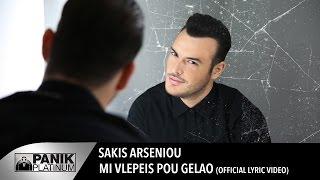Σάκης Αρσενίου - Μη Βλέπεις Που Γελάω   Official Lyric Video