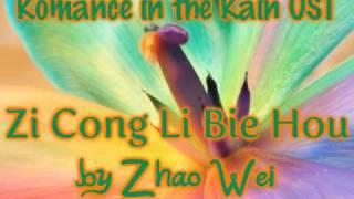 Romance in the Rain OST - Zi Cong Li Bie Hou