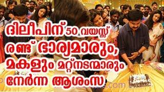 ദിലീപിന് 50 വയസ്സ് രണ്ട് ഭാര്യമാരും മകളും മറ്റ്നടന്മാരും നേർന്ന ആശംസ   Dileep birthday celebration