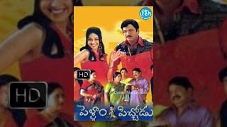 Pellam Pichodu Telugu Full Movie || Rajendra Prasad, Richa || Jonna VItthula Ramalingeshwara Rao