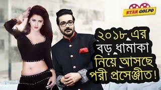 ঝড় তুলতে আসছে পরী আর প্রসেনজিৎ একসাথে এবার ! Prosenjit Pori Moni New Movie 2018
