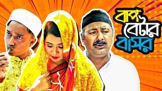 Bap Betar Basor l বাপ বেটার বাসর l Eid Bangla Standerd Comedy Natok 2018 l Tomal, Hanif Palowan  CPM