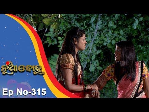 Xxx Mp4 Nua Bohu Full Ep 315 18th July 2018 Odia Serial TarangTV 3gp Sex