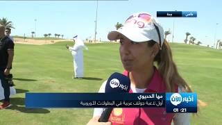 اتحاد الغولف يعلن استضافة المملكة للجولات الأوروبية