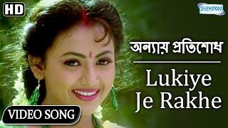 Lukiye Je Rakhe(HD) - Superhit Bengali Song  - Annay Protirodh | Srilekha | Siddhant | Bijoy Mohanty