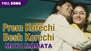 Prem Korechi Besh Korechi | Kumar Sanu and Sadhna Sargum | Maya Mamata | Bengali Movie Song