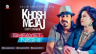 Shafayet, Nishi - Khosh Mejaj | খোশ মেজাজ | Eid Exclusive 2017 | Music Video