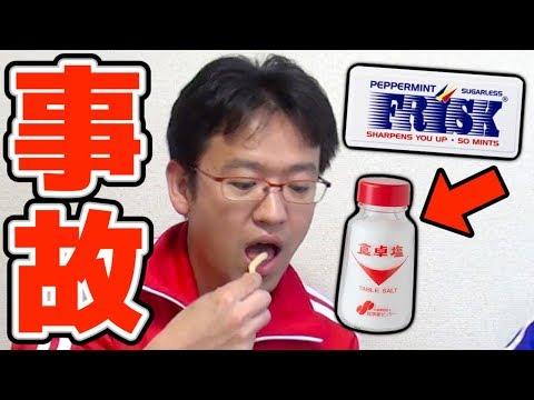 Xxx Mp4 【ドッキリ】フリスクを砕いて塩と入れ替えてポテトに振ったら大事故にwwww 3gp Sex