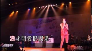 容祖兒Joey Yung - 情歌 (原唱:側田)  @新城容祖兒唱遊大童好世界演唱會DVD]