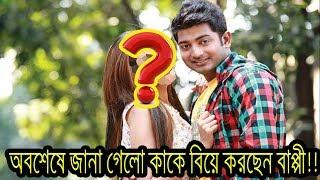 অবশেষে জানা গেলো কাকে বিয়ে করছেন বাপ্পী !! | Bappi Chowdhury | bangla showbiz news