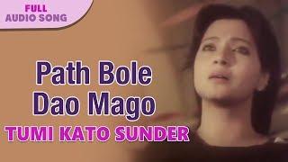Path Bole Dao Mago   Usha Mangeshkar    Tumi Kato Sunder   Bengali Movie Songs