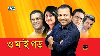 O My God | Bangla Natok | Full HD | Shumaiya Shimu | Siddikur Rahman | Opu