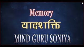Memory Power...U have a great memory