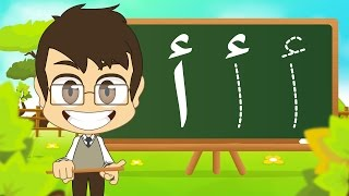 Learn How to Write Alphabet in Arabic for Kids (Alif to Sad) (أ-ص) - Arabic ABC Children