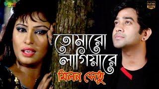 Tomaro Lagiyare | Milon Shetu | Fahim Chowdhury and Prema | New Bangla Movie Song