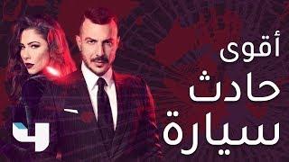 أقوى حادث سيارة قد تشاهده في أي مسلسل عربي !!