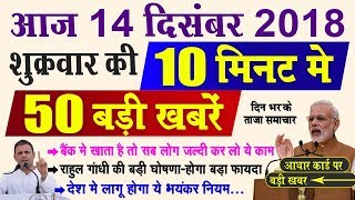Today Breaking News ! 14 दिसंबर मुख्य समाचार, 10 मिनट में 50 बड़ी ख़बरें PM Modi TV Channel, Bank, JIO