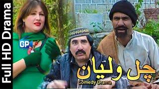 Pashto drama ismail shahid 2018 Chawalyan | pashto drama full pashto new drama | pashto comedy 2018