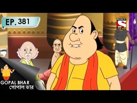 Gopal Bhar (Bangla) - গোপাল ভার (Bengali) - Ep 381 - Montrir Gamcha Khola - 26th Mar, 2017