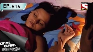 Crime Patrol - ক্রাইম প্যাট্রোল (Bengali) - Ep 516 - Unconscious
