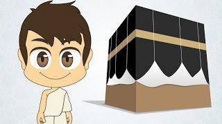 5 Pillars of Islam for Kids - أركان الإسلام الخمس للأطفال