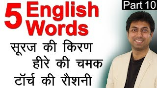 Part 10 - Learn English Vocabulary Words With Meaning In Hindi | Awal