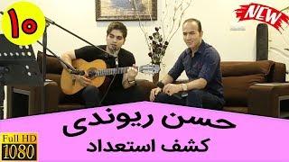 Hasan Reyvandi - Talk Show 2018 | حسن ریوندی - کشف استعداد
