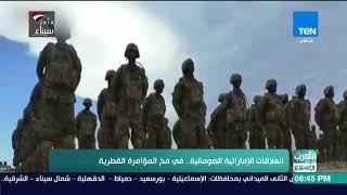 العرب في أسبوع - تقرير - العلاقات الإماراتية الصومالية.. في فخ المؤامرة القطرية