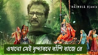 Ekhono Sei brindabone | Nazmul Hoque & Ujania | Folk Song Of bhaba Pagla