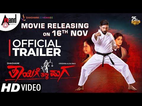 Xxx Mp4 Thayige Thakka Maga Kannada Trailer 2018 Ajai Rao Movie Releasing On 16th Nov 3gp Sex