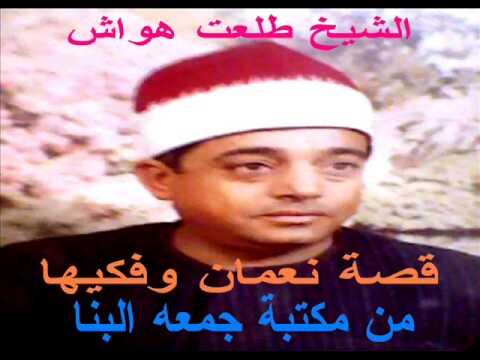 الشيخ طلعت هواش قصة نعمان وفكيها من مكتبة جمعه البنا