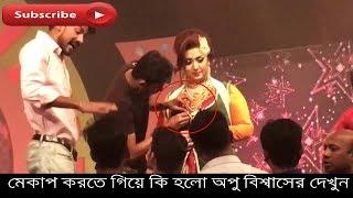 দেখুন মেকাপ করতে গিয়ে কি হলো অপু বিশ্বাসের  | Apu Biswas | Bangla cinema shooting video