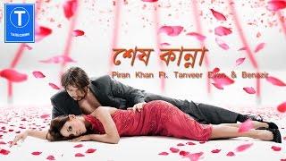 Sesh Kanna ~   Piran khan ft  Tanveer Evan & Benazir ᴴᴰ