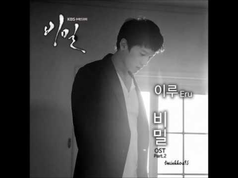 비밀 (Secret) - 이루 (Eru) - OST 비밀 (Secret) Part 2
