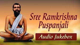Bengali Thakur Ramkrishna Bhajan | Sree Ramkrishna Puspanjali | Sukumar Bauri | AUDIO JUKEBOX
