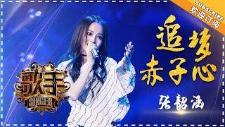 张韶涵 《追梦赤子心》-个人精华《歌手2018》第9期 Singer 2018【歌手官方频道】