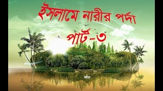 banlga waz mahfil about porda part3 by said ahmmed 2017