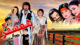 Pashto Telefilm Humsafar - Hussain Swati,Seher Malik - Pushto Islahi Movie,2017
