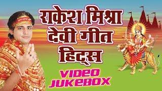 राकेश मिश्रा हिट्स - Devi Geet Hits of Rakesh Mishra || Video Jukebox || Bhojpuri Devi Geet