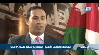 الطراونة: العلاقات الأردنية - السعودية تاريخية تمتد لـ 84 عاماً