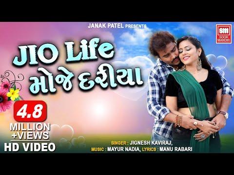 Xxx Mp4 JIgnesh Kaviraj Jio Life Moje Dariya New Gujarati Song 2018 HD Video Soormandir 3gp Sex