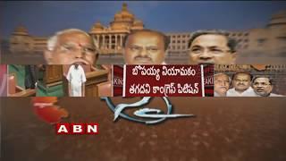 Karnataka Floor Test | Supreme Court Decision On Interm Speaker KG Bopaiah | ABN Telugu